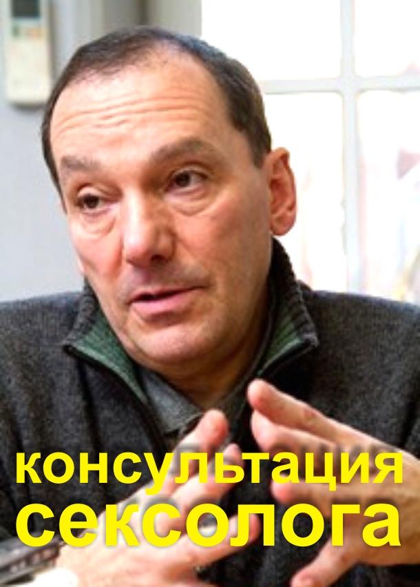 Вопросы Сексологу Москва